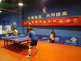 奧體中心乒乓球館