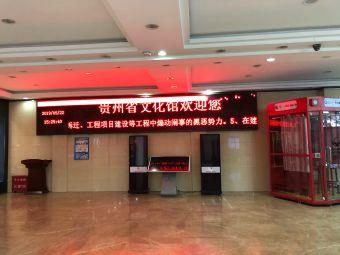 贵州省文化馆