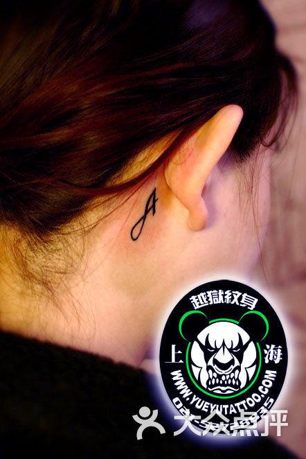 耳后单个儿字母纹身图片