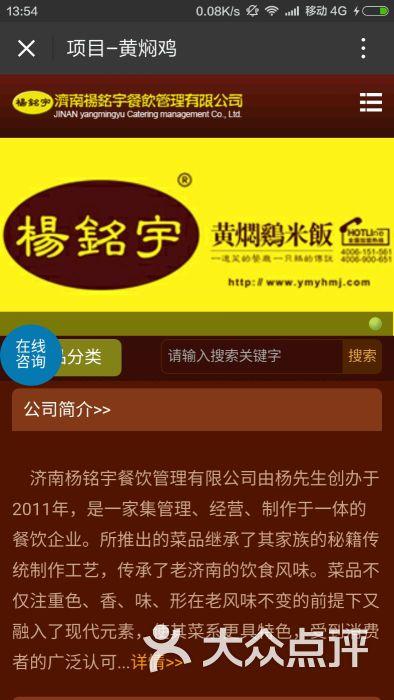 杨明宇黄焖鸡米饭-图片-上海美食-大众点评网