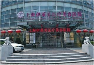 上海伊莱美医疗美容医院瘦脸针