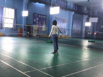 博思羽毛球馆
