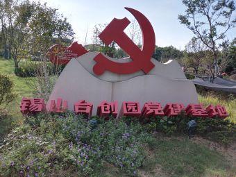 锡山台创园党建基地