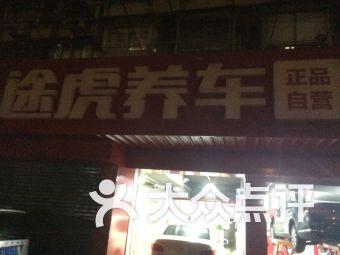 途虎养车工场店(场中路店)