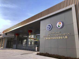 江阴希麦尔协和双语幼儿园