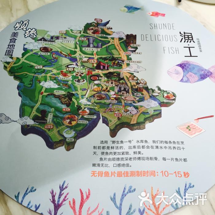 渔工·地道顺德味-图片-广州美食-大众点评网