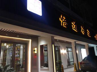 悟道茶荘(中山路店)