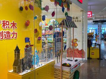 LEGO乐高(和谐广场店)