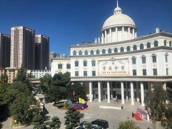 云安国际会议中心