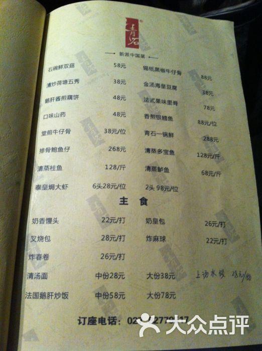 青石新派湘菜 菜单图片 -菜单