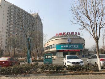 济宁市兖州区人民医院