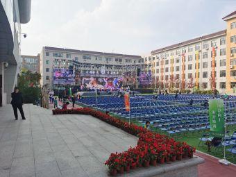 东北师范大学附属中学(自由大路分校)