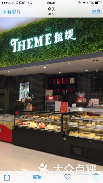 九龙坡区 动物园 面包甜点 面包蛋糕 祖提蛋糕(凯德广场店) 默认点评