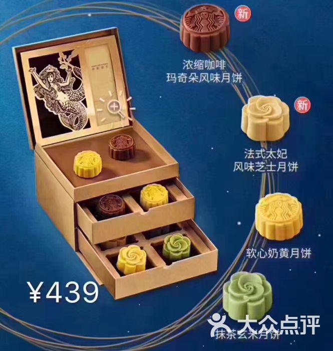 星巴克星悦月饼礼盒图片