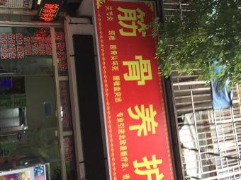 潤澤人生健康管理中心