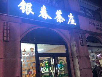 富安商业广场