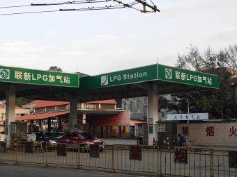联新LPG加气站