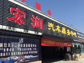 宏润汽车服务(汇锦花园店)