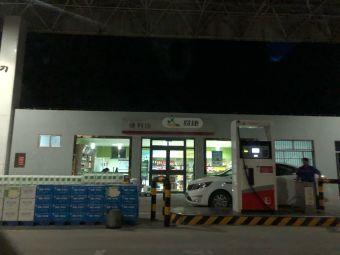 中国石化山东泰山石油市二区34加油站