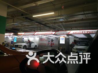美车堂(国金中心店)