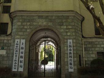 上海人民出版社