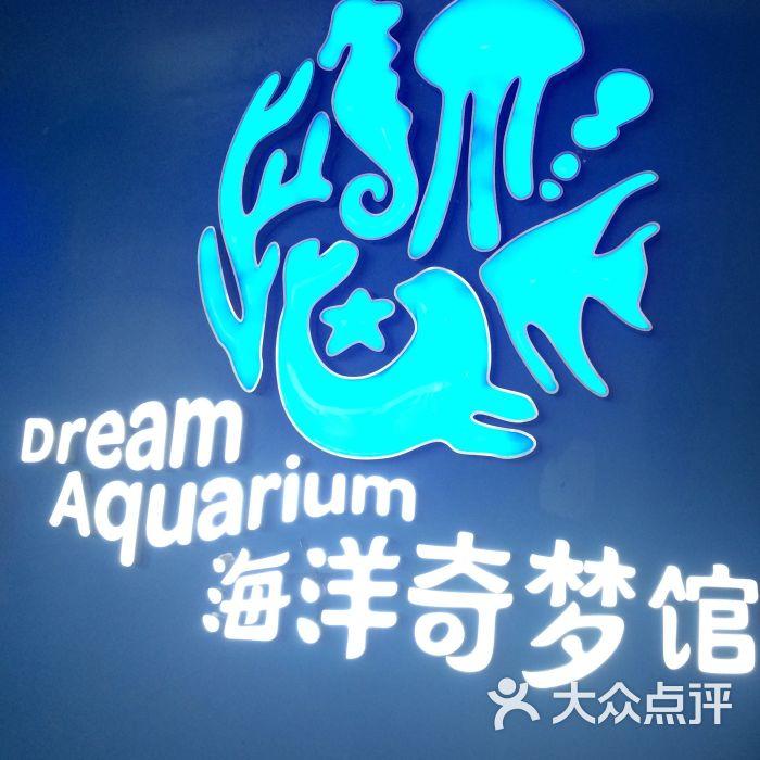 欢乐海岸logo_欢乐海岸海洋奇梦馆-大门标志-环境-大门标志图片