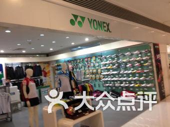 YONEX(杭州大厦购物城店)