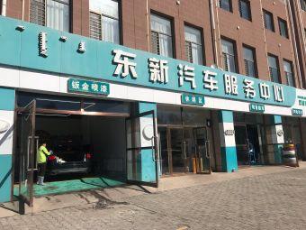 东新汽车服务中心