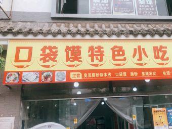 口袋馍特色小吃店