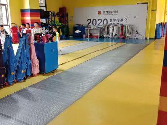 聚力冠军国际击剑运动中心(湖南)