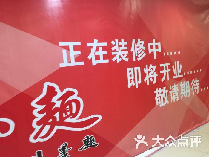 老成都金小麺(欢乐颂店)-图片-深圳美食-大众点评网