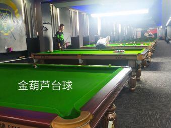 GG桌球俱乐部