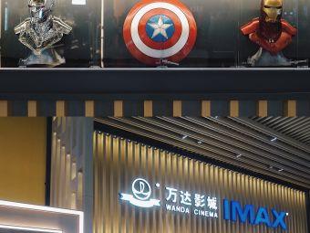 万达影城(隆生金山湖IMAX店)