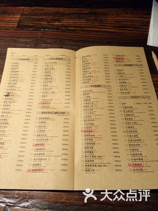 外婆家(成都ifs店)菜单图片 - 第4030张