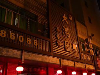 大鸿图茶艺馆