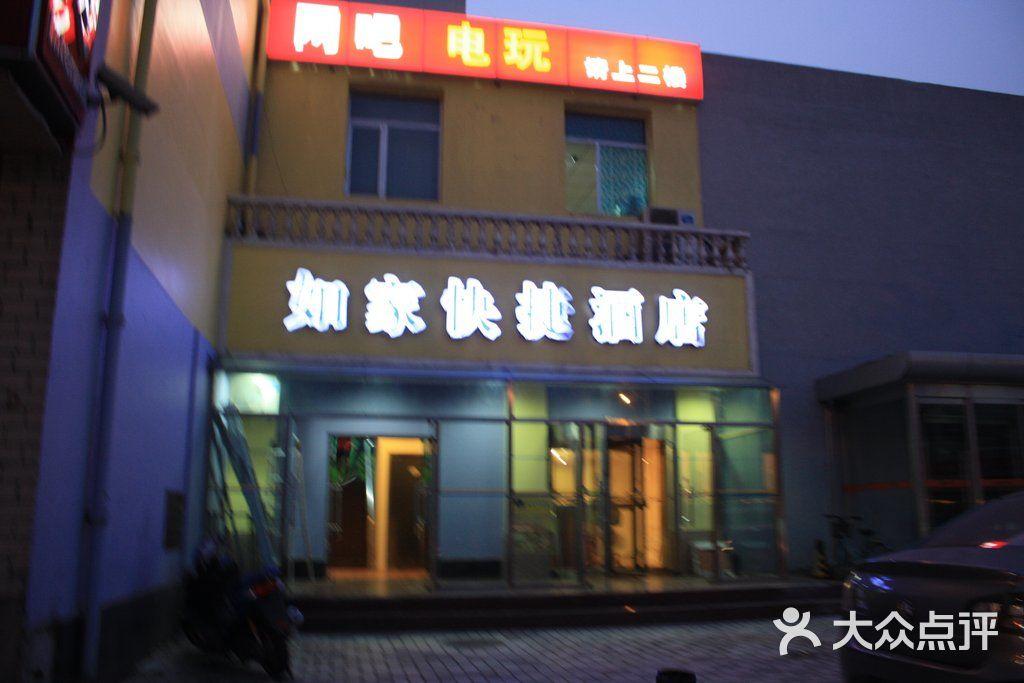 如家快捷酒店(北京天坛店)-外景-外观-外景图片-北京