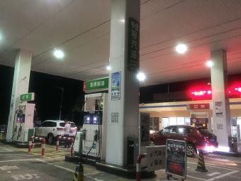 中国石化丰乐服务区加油站