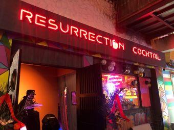 复活酒吧Resurrection