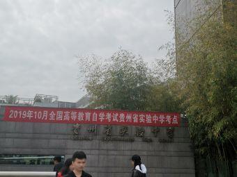 贵州省实验中学
