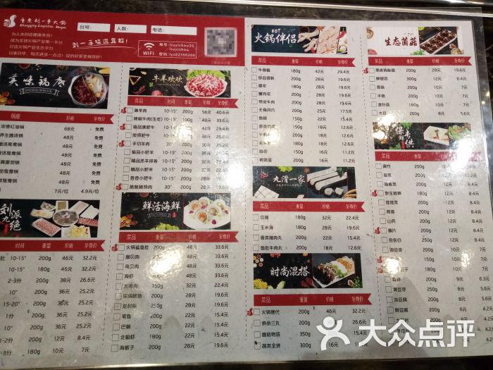 重庆刘一手火锅菜单图片 - 第1张