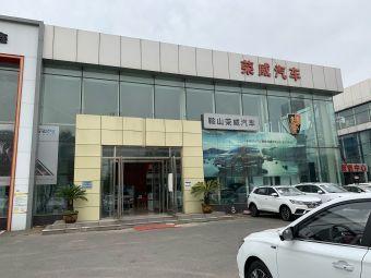 鞍山荣威上汽荣威4S店(千山区店)