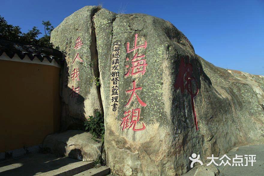 普陀山南天门景区-图片-普陀山周边游-大众点评网
