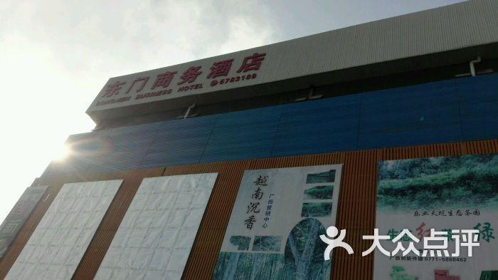 东门商务酒店(琅东汽车站店)-图片-南宁酒店-大众点评