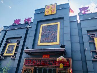 盛唐养生(燕山路店)