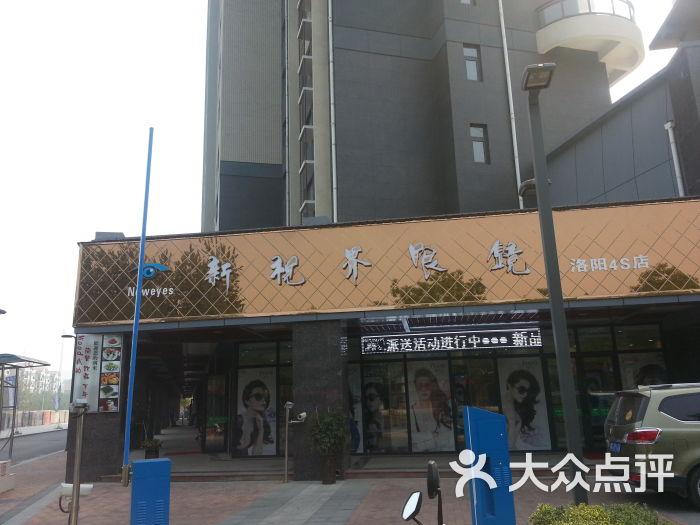 青岛新视界眼镜_新视界眼镜店门面亚博app官方下载 - 第2张