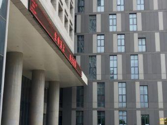 河南理工大学万方科技学院艺术楼