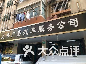 大众汽车俱乐部广盛快修站NO.1