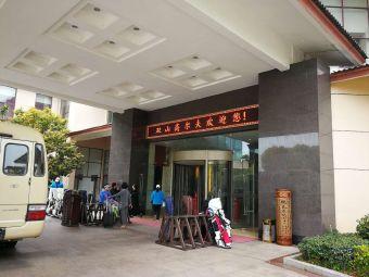 双山高尔夫酒店-会议中心