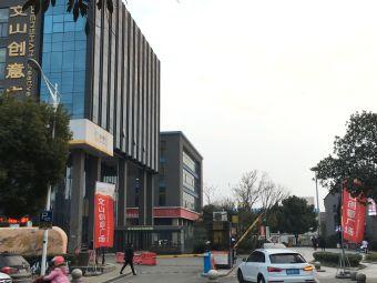 文山创意广场