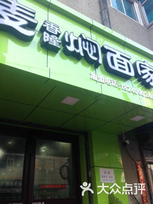 香隆一致的装修风格,绿色和白色,给人感觉有点小清新,毕竟是新开的店